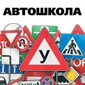 Автошколы Питерки