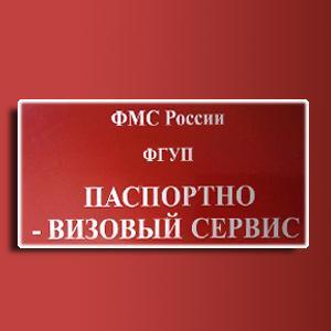 Паспортно-визовые службы Питерки