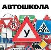 Автошколы в Питерке