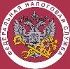 Налоговые инспекции, службы в Питерке