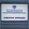 Отделения полиции в Питерке