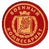 Военкоматы, комиссариаты в Питерке